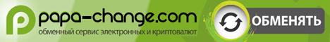 https://papa-change.com/img/papa_change/banners/468x60.jpg